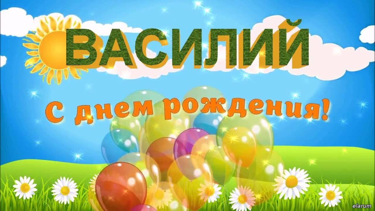 Поздравления василий с днем рождения
